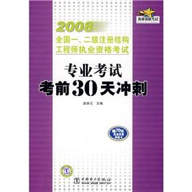 2008 National one. two registered structural engineer licensing examination for professional ...