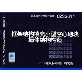 02SG614 frame structure to fill the small: ZHONG GUO JIAN