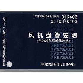 01K40301 (03) K403 fan coil install the: ZHONG GUO JIAN
