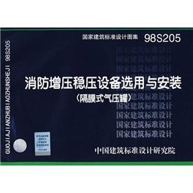 The 98S205 fire booster regulator device selection: ZHONG GUO JIAN