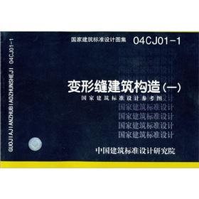 National Building Standard Design Atlas 04CJ01-1: deformation: ZHONG GUO JIAN