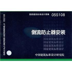 National building standards. building Atlas 05S108: install: ZHONG GUO JIAN