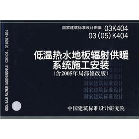 03K40403 (05) K404 low temperature hot water: ZHONG GUO JIAN