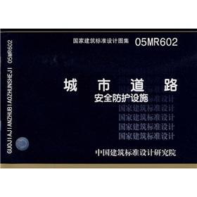 05MR602 urban road safety facilities(Chinese Edition): ZHONG GUO JIAN