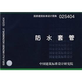 02S404 waterproof casing(Chinese Edition): ZHONG GUO JIAN