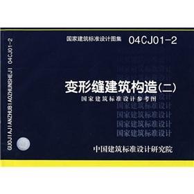 04CJ01-2 deformation joint building construction (b)(Chinese Edition): ZHONG GUO JIAN