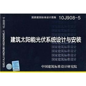 10J908-building solar photovoltaic system design and installation(Chinese Edition): ZHONG GUO JIAN ...