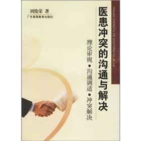 Doctor-patient communication and resolve conflict: theory to: LIU JUN RONG