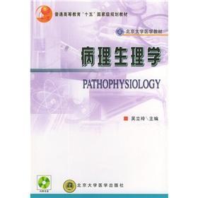 Peking University Health Science textbook: pathophysiology(Chinese Edition): WU LI LING