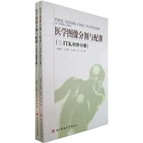 Medical image segmentation and registration (2)(Chinese Edition): ZHOU ZHEN HUAN DENG
