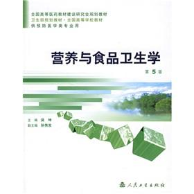 Ministry of Health planning and teaching materials: Nutrition and Food Hygiene(Chinese Edition): WU...