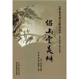 Medical words famous comment Books: Lu Shan: QING) ZHANG ZHI