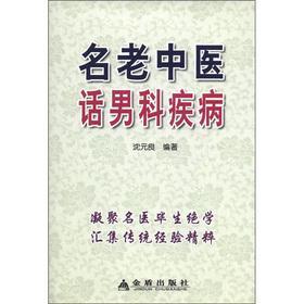 Old Chinese words Nankejibing(Chinese Edition): SHEN YUAN LIANG