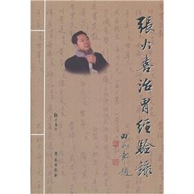 Zhang fire hi cure stomach experience recorded(Chinese Edition): ZHANG HUO XI