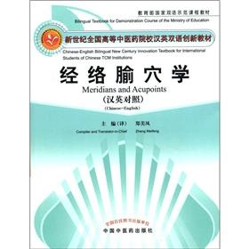 National TCM colleges and universities Chinese-English bilingual: ZHENG MEI FENG