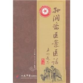 Sun Yun Zhai Medical Records(Chinese Edition): SUN RUN ZHAI SUN PING ZHEN. SUN XIAN ZHEN
