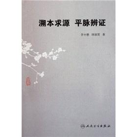 Tracing the origin level pulse dialectical(Chinese Edition): LI SHI MAO.