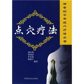 Acupuncture therapy(Chinese Edition): LIU CONG MING
