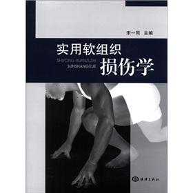 Practical soft-tissue injury.(Chinese Edition): SONG YI TONG