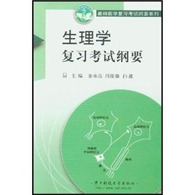 Basic medical review syllabuses Series: Physiology review syllabus(Chinese Edition): YU CHENG GAO