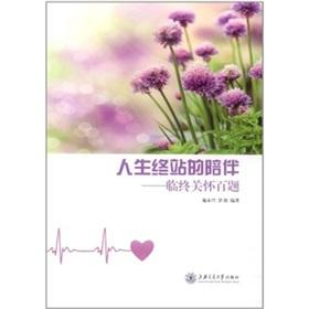Terminal. accompanied by life: Hospice 100 Questions(Chinese: SHI YONG XING.