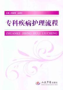 Specialist disease care process(Chinese Edition): ZHOU LI JUAN. MENG WEI HONG