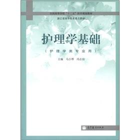 National College Medical planning materials. Zhejiang Province.: MA XIAO QIN.