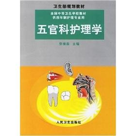 Secondary health school materials: ENT nursing(Chinese Edition): LAO ZHANG SEN