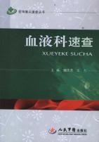 Department of Hematology. Quick(Chinese Edition): WEI QING FANG. WANG LI