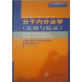 Molecular Endocrinology: Basic and Clinical(Chinese Edition): LUO MIN