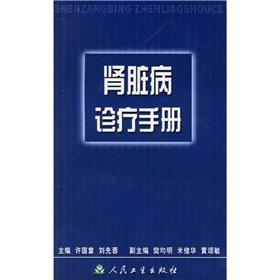 Kidney Disease Clinic Manual(Chinese Edition): XU GUO ZHANG.