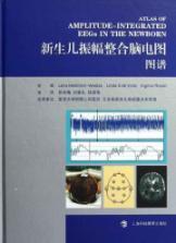 Neonatal amplitude-integrated EEG map(Chinese Edition): SHAO XIAO MEI. LIU DENG LI. CHENG GUO QIANG