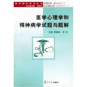 Medical teaching reference books: the questions of: JI JIAN LIN.