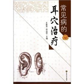 Ear treatment of common diseases(Chinese Edition): WANG YIN PING. ZHONG YUAN MING