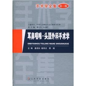 Surgery to learn the Complete Works: Department of Otolaryngology. Head and Neck surgery.(Chinese ...