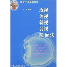 Young people and parents read: myopia. hyperopia amblyopia Prevention Act(Chinese Edition): DING ...