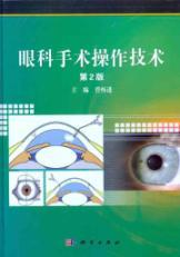 Ophthalmic surgical technique (2)(Chinese Edition): GUAN HUAI JIN