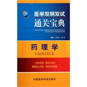 Medical outline dual test clearance Collection: Pharmacology(Chinese Edition): SUN XIU LAN. GU JUN