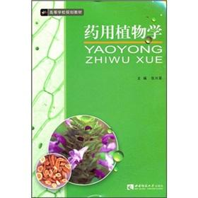 Colleges and universities planning materials: Pharmaceutical Botany(Chinese Edition): ZHANG XING ...