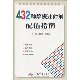 432 kinds of intravenous injection compatibility guide(Chinese Edition): SHEN JIAN PING. ZONG XI YI
