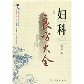 Gynecological recipe Daquan(Chinese Edition): LEI LEI HE QING HU. DING CONG LI