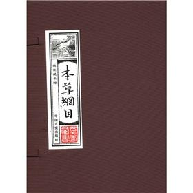 Wire-bound collection of the Museum: Compendium of Materia Medica (Volume 4): MING ) LI MING ZHEN