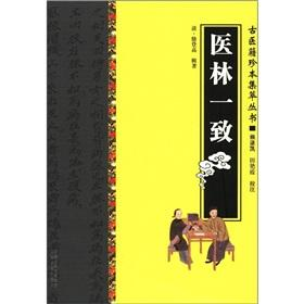 Ancient medical books the rare Jicui Books: QING) LUO DENG