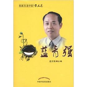Gui to send the old traditional Chinese medicine (academic volumes): strong blue-green(Chinese ...
