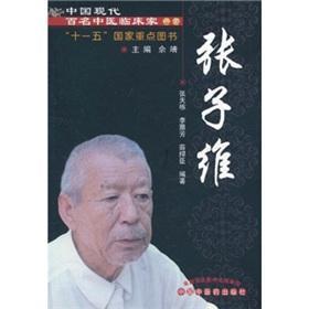 Zhang Ziwei(Chinese Edition): ZHANG TIAN DONG DENG