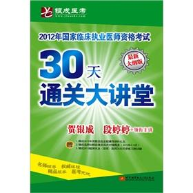 He Yincheng 2012 clinical practice Medical Licensing Examination 30 days clearance Lecture: HE YIN ...