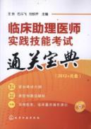 Clinical physician assistant practical skills exam clearance: WANG DONG. SHI