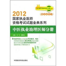 2012 national practitioner qualification examination papers Golden Series: Chinese medicine. ...