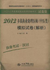 2012 annual national practitioner qualification examination: simulation papers of the township of ...