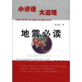 Small proverb truths: earthquake Privacy Policy(Chinese Edition): WU YU XIA